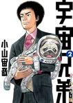 宇宙兄弟 オールカラー版(2)-電子書籍