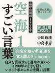【無料サンプル版】空海の言葉に学ぶシリーズ 高野山開創1200年 空海1 すごい言葉-電子書籍