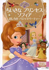 ちいさな プリンセス ソフィア おしろの パジャマパーティー-電子書籍