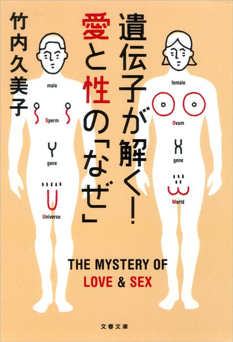 遺伝子が解く! 愛と性の「なぜ」-電子書籍-拡大画像