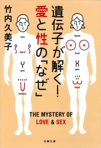 遺伝子が解く! 愛と性の「なぜ」-電子書籍