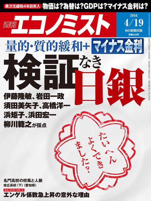 週刊エコノミスト (シュウカンエコノミスト) 2016年04月19日号拡大写真
