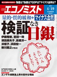 週刊エコノミスト (シュウカンエコノミスト) 2016年04月19日号