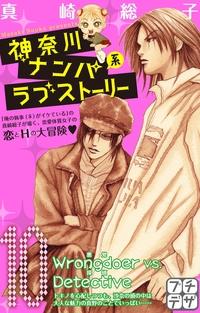 神奈川ナンパ系ラブストーリー プチデザ(10)-電子書籍