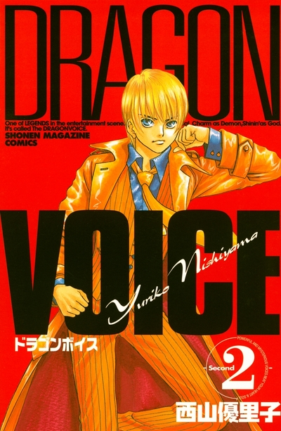 DRAGON VOICE(2)-電子書籍