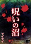 呪いの沼-電子書籍