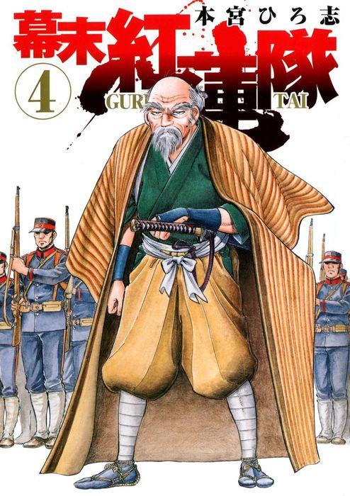 幕末紅連隊 第4巻-電子書籍-拡大画像