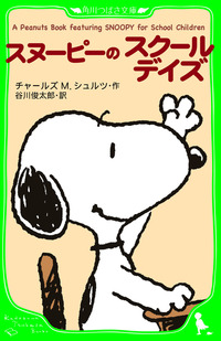 A Peanuts Book featuring SNOOPY for School Children スヌーピーのスクールデイズ