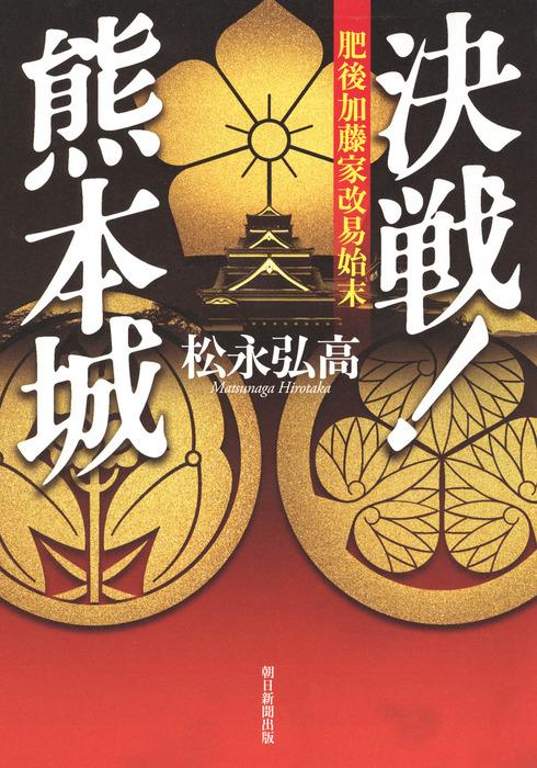 決戦!熊本城 肥後加藤家改易始末-電子書籍-拡大画像