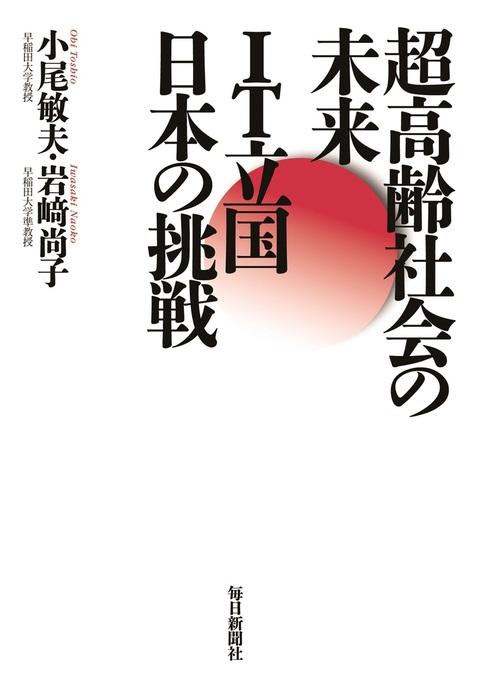 超高齢社会の未来-IT立国日本の挑戦拡大写真