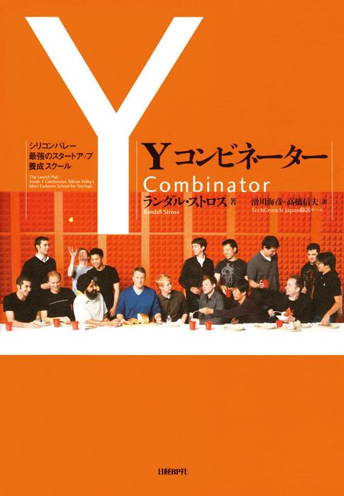 Yコンビネーター シリコンバレー最強のスタートアップ養成スクール拡大写真
