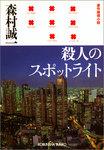 殺人のスポットライト-電子書籍