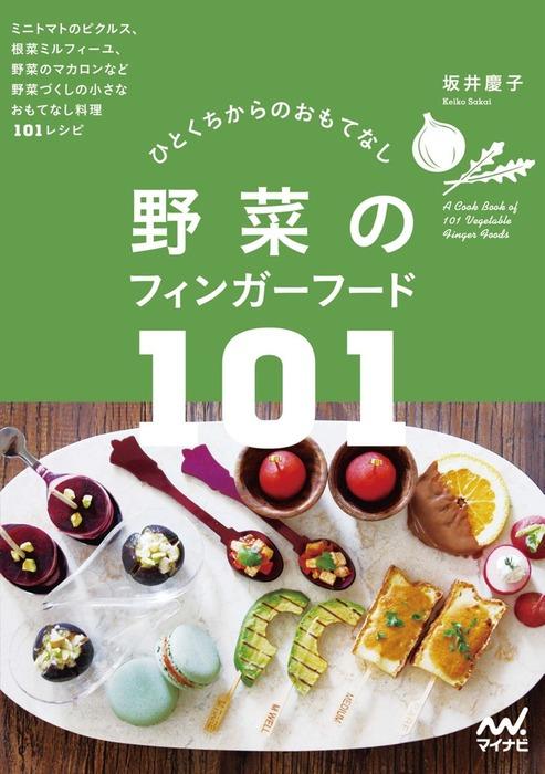 野菜のフィンガーフード101 ひとくちからのおもてなし拡大写真