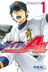 ダイヤのA act2(1)-電子書籍