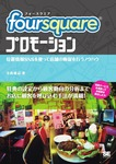 foursquareプロモーション-電子書籍