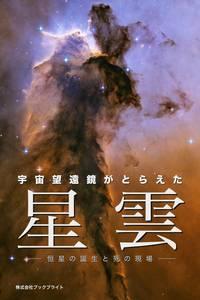 宇宙望遠鏡がとらえた 星雲 恒星の誕生と死の現場-電子書籍