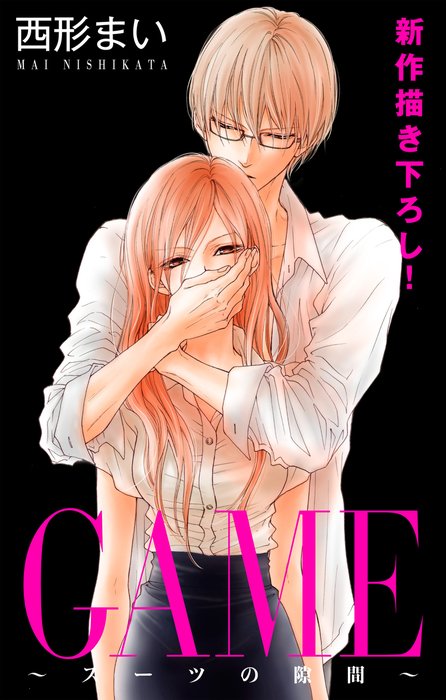 Love Jossie GAME~スーツの隙間~ story05拡大写真