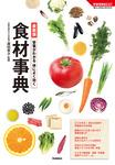 最新版 栄養がわかる 体によく効く食材事典-電子書籍