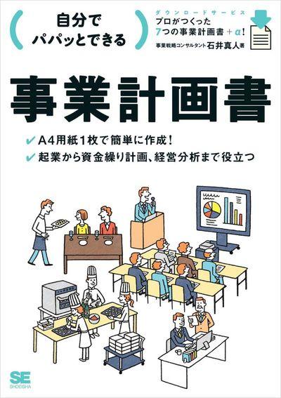 自分でパパッとできる事業計画書-電子書籍
