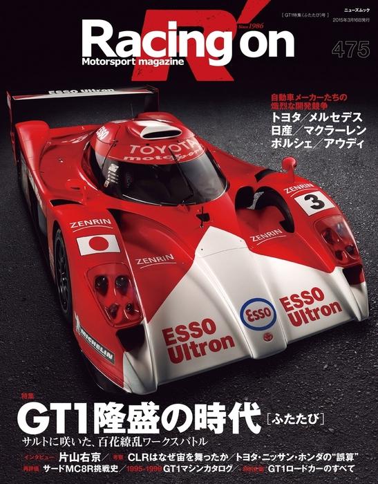Racing on No.475拡大写真