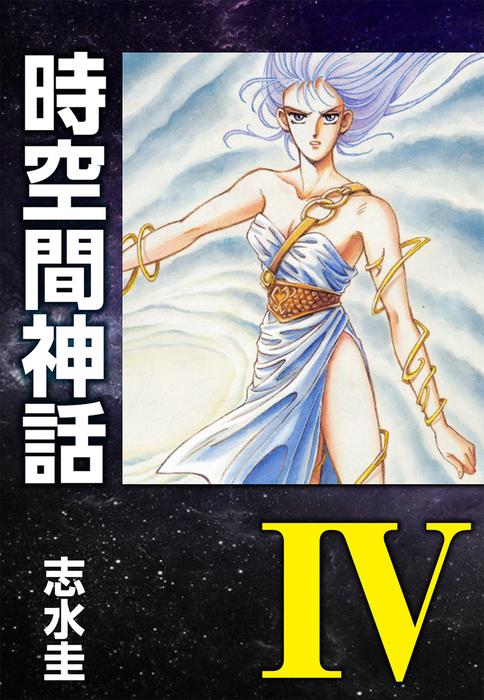 時空間神話Ⅳ-電子書籍-拡大画像