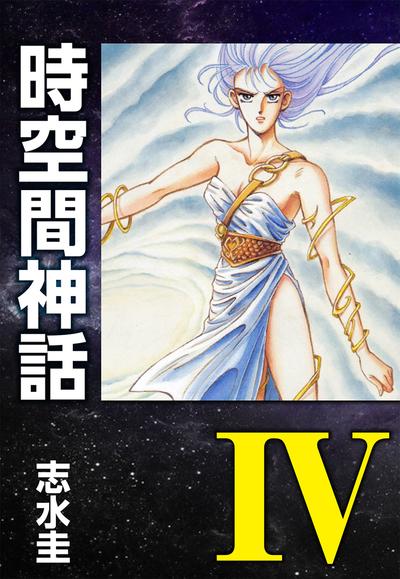 時空間神話Ⅳ-電子書籍