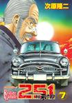 レストアガレージ251 7巻-電子書籍