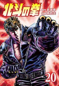 北斗の拳 20巻-電子書籍