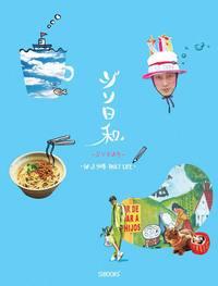 ジソ日和(ジソビより)-電子書籍