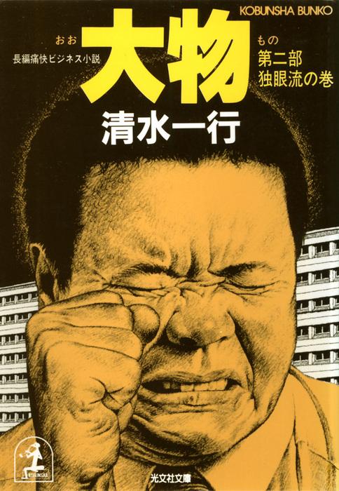 大物(第二部 独眼流の巻) - 文芸・小説 清水一行(光文社文庫 ...
