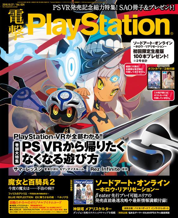 電撃PlayStation Vol.624 【プロダクトコード付き】拡大写真