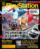 「電撃PlayStation」シリーズ