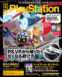 電撃PlayStation Vol.624 【プロダクトコード付き】-電子書籍