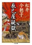 辰巳屋疑獄-電子書籍