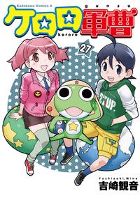 ケロロ軍曹(27)-電子書籍
