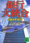 銀行大統合 小説みずほFG-電子書籍