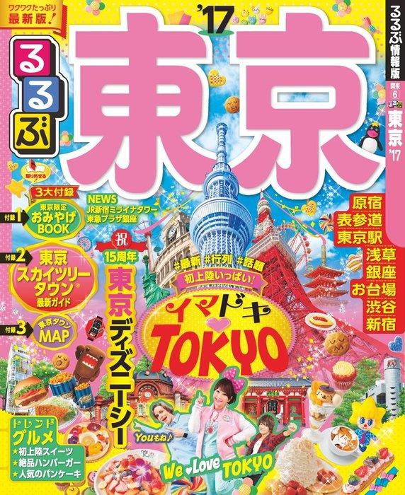 るるぶ東京'17拡大写真