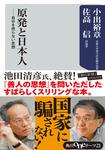 原発と日本人 自分を売らない思想-電子書籍