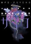 MPD Psycho Volume 6-電子書籍