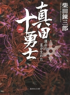真田十勇士(集英社文庫)