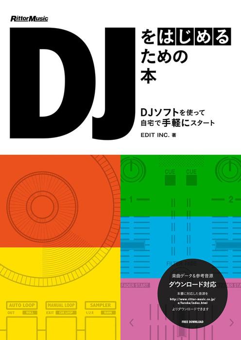 DJをはじめるための本拡大写真