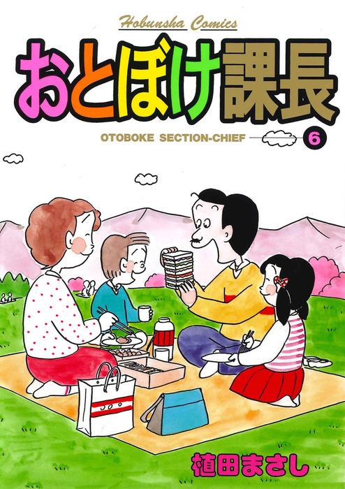 おとぼけ課長 6巻-電子書籍-拡大画像