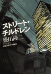 ストリート・チルドレン-電子書籍