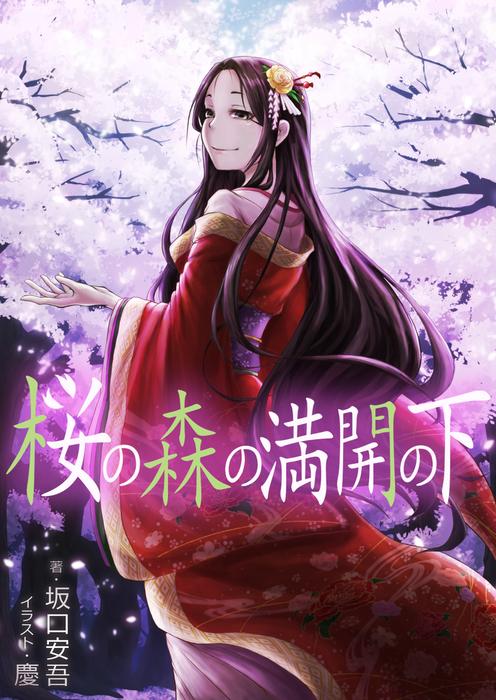 桜の森の満開の下-電子書籍-拡大画像