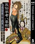 ミステリー民俗学者 八雲樹 5-電子書籍