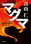 マグマ-電子書籍