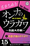 オンナのウラガワ ~名器大作戦~ 1 名器手術のウラガワ-電子書籍