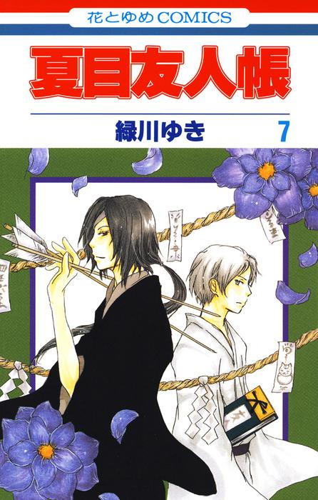 夏目友人帳 7巻-電子書籍-拡大画像