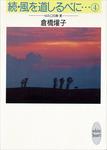 続・風を道しるべに…(4) MAO 20歳・夏-電子書籍
