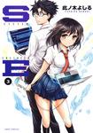 SE 3巻-電子書籍
